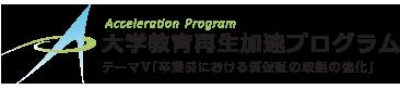 大学教育再生加速プログラム APポータルサイト