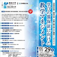 工業 ポータル サイト 大学 大阪